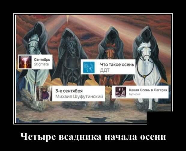 Демотиватор про всадников апокалипсиса