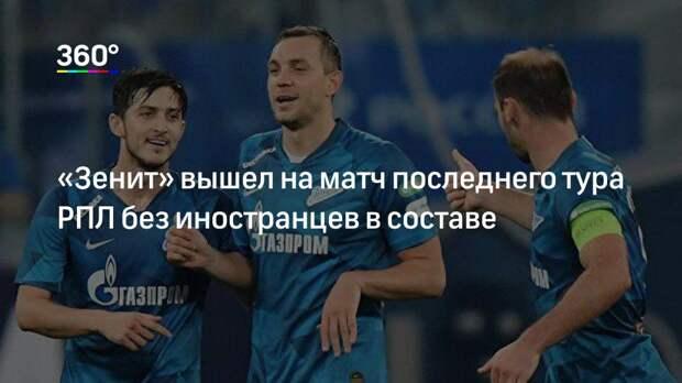 «Зенит» вышел на матч последнего тура РПЛ без иностранцев в составе