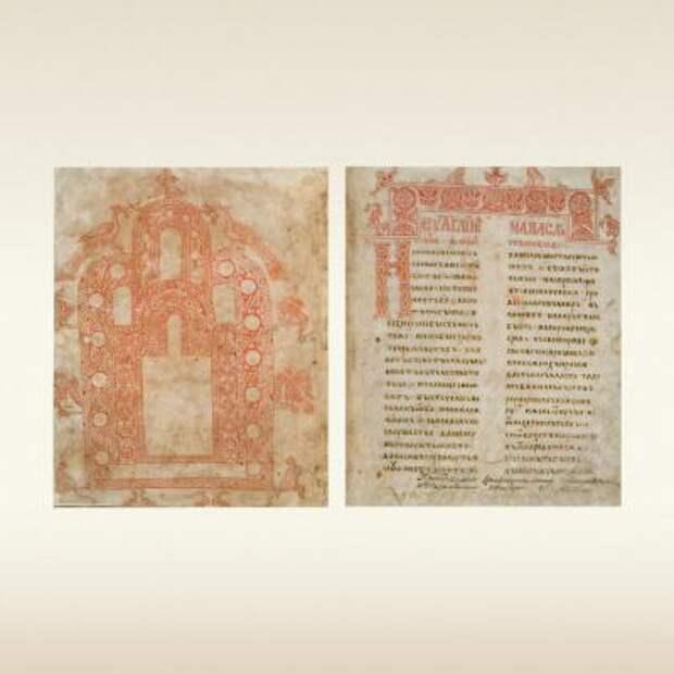 Юрьевское Евангелие. 1119–1128 годы