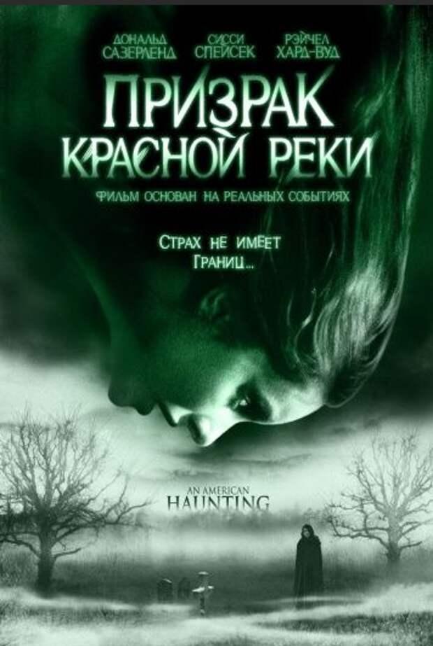 книга про ведьму Беллов США