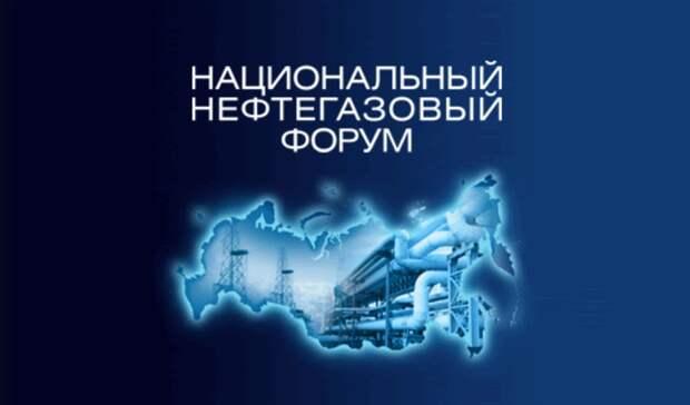 Международная выставка «Нефтегаз» иННФ в2021 году: отраслевые инновации иперспективы технологического развития ТЭК