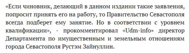 В Севастополе начался весенний «падёж» чиновников?