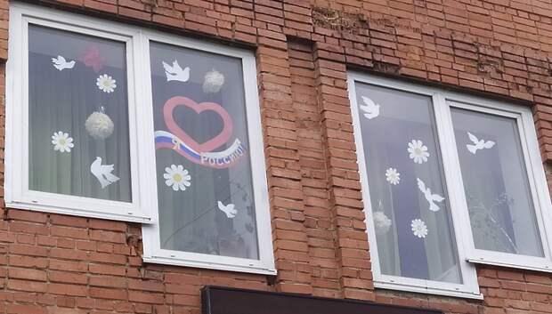 Молодежный центр Подольска присоединился к акции «Окна России»