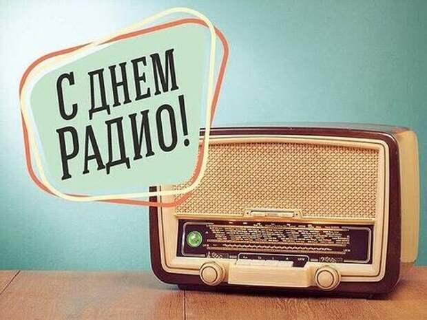 В Краснодарском крае 7 мая День радио отмечают все работники связи