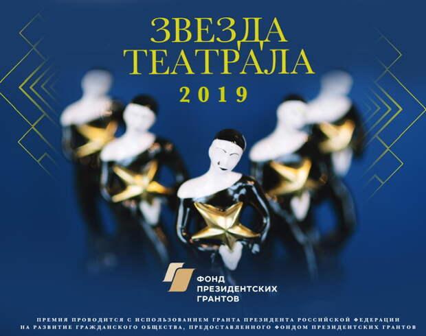 «Звезда Театрала» приглашает на церемонию