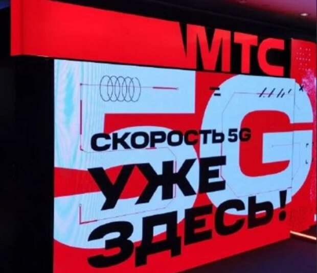 """МТС построит для """"Полиметалла"""" сеть 5G-ready"""