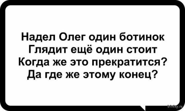 Про Олега имена, стихи, юмор