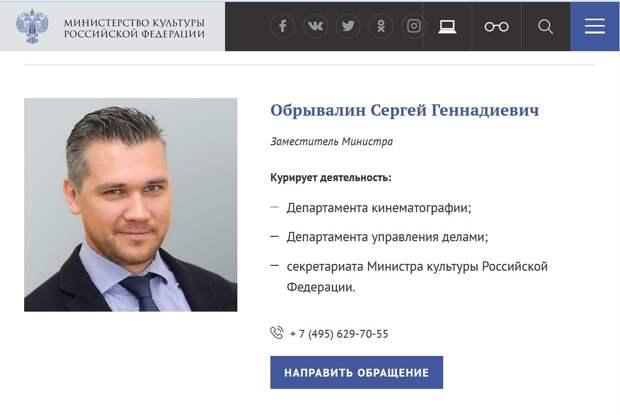 Первым заместителем министра культуры России назначен Сергей Обрывалин