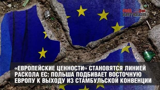 «Европейские ценности» становятся линией раскола ЕС: Польша подбивает Восточную Европу к выходу из Стамбульской конвенции