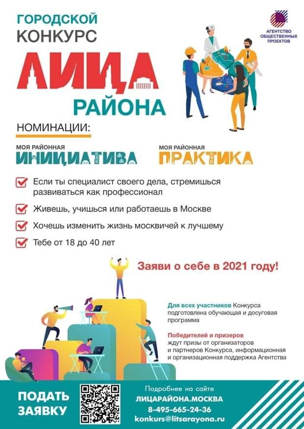В Москве выберут авторов лучших социальных проектов районного уровня