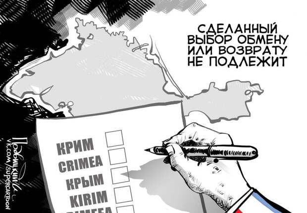 Крым: обмену и возврату не подлежит