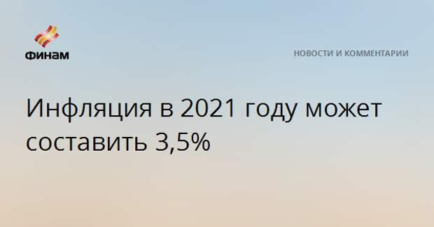 Инфляция в 2021 году может составить 3,5%
