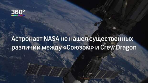 Астронавт NASA не нашел существенных различий между «Союзом» и Crew Dragon