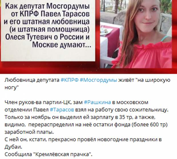 Красная мафия: как депутаты КПРФ в Мосгордуме вместе с «семьями» пилят бюджет