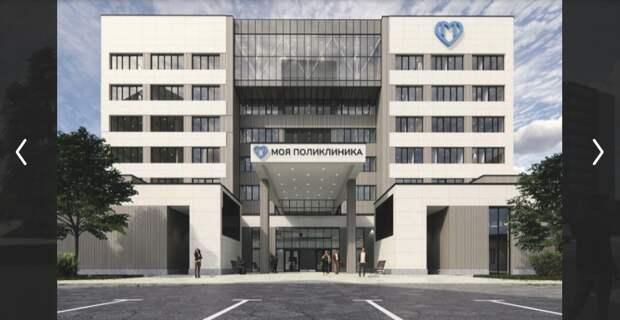 Новую поликлинику на Твардовского планируется открыть в 2022 году