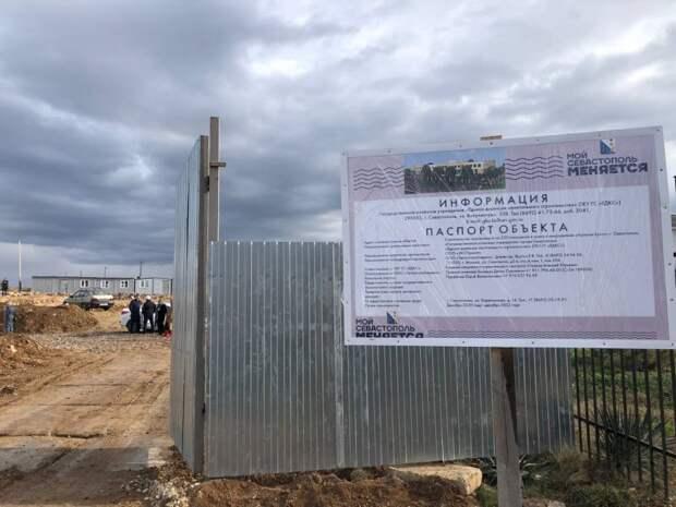 В Севастополе построят новую поликлинику