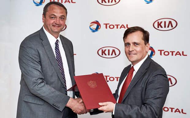 Завидное постоянство: «Тотал Восток» и «Киа Моторс Россия» продлили сотрудничество