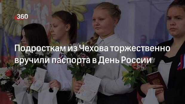Подросткам из Чехова торжественно вручили паспорта в День России