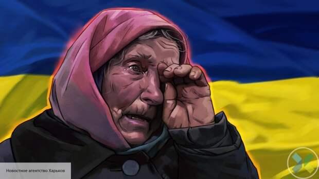 Киев предупредил украинцев об ухудшении жизни и снижении пенсий