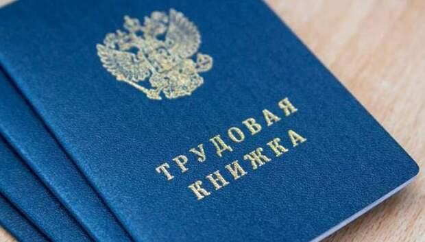 Более 400 человек признали безработными в Подольске за 1,5 месяца