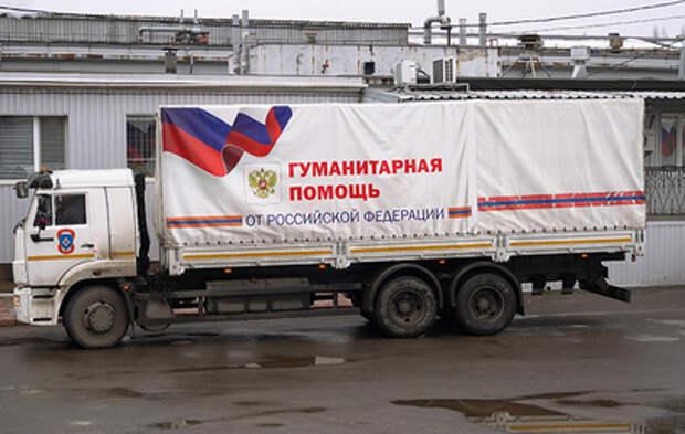 Колонна МЧС России с гумпомощью выехала в Донбасс