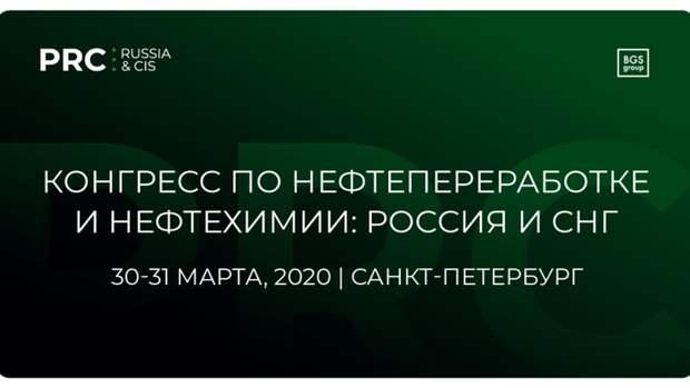 Заканчивается регистрация наКонгресс понефтепереработке инефтехимии: Россия иСНГ 2020