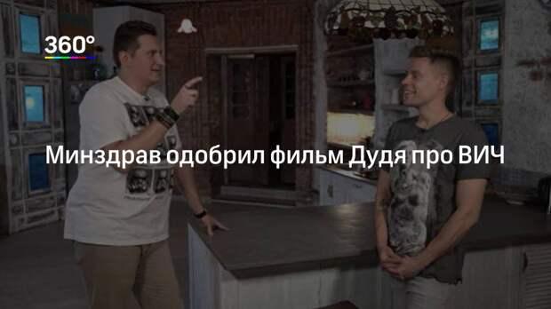 Минздрав одобрил фильм Дудя про ВИЧ