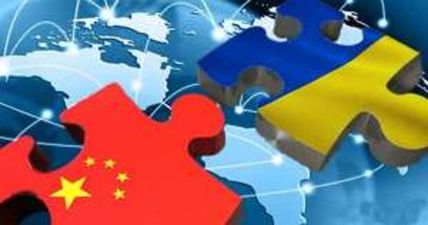Сближение Китая и Украины — миф или реальность?