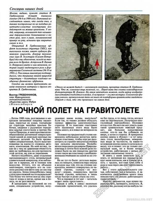 Пропавшая антигравитационная платформа В.С. Гребенникова. Часть 1