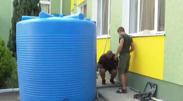 В  симферопольских школах и детсадах уже устанавливают баки для воды