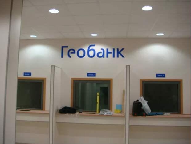 Банк России отозвал лицензию у Геобанка