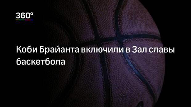Коби Брайанта включили в Зал славы баскетбола