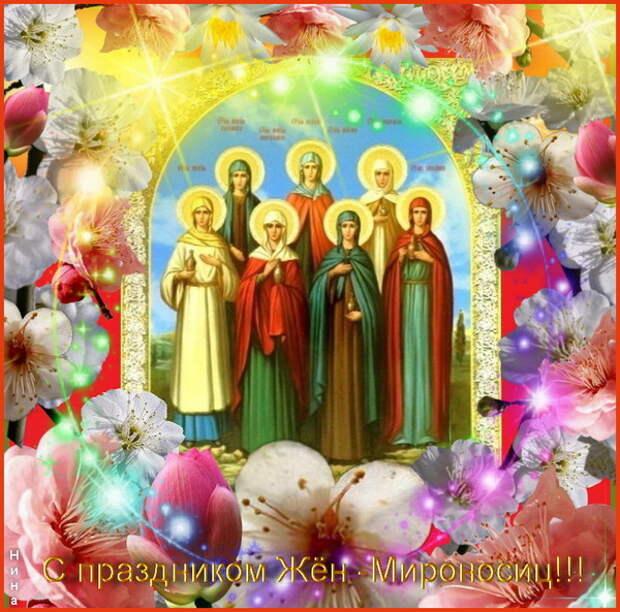 16 мая – День жён-мироносиц 2021: картинки, открытки с православным Днем женщин – Поздравления с Днем жен-мироносиц