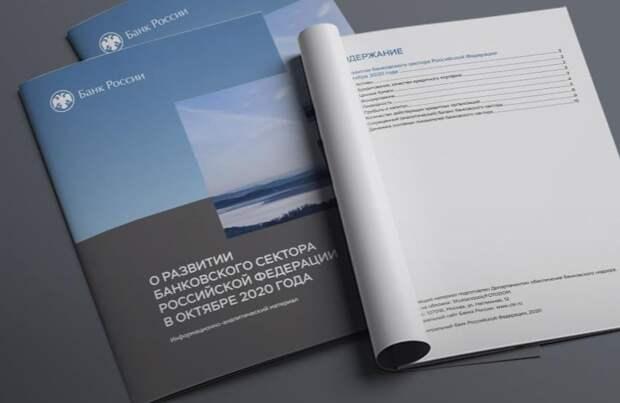 Активы российского банковского сектора в октябре выросли на 0,9% - ЦБ