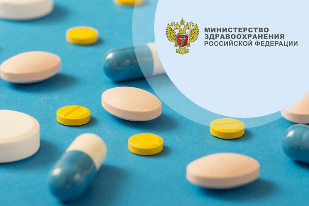 Минздрав разместил обновленный перечень взаимозаменяемых лекарственных препаратов