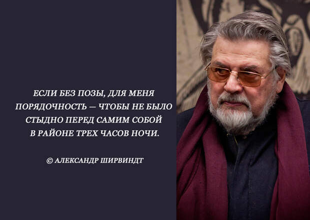 Мудрыецитатыот Александра Ширвиндта