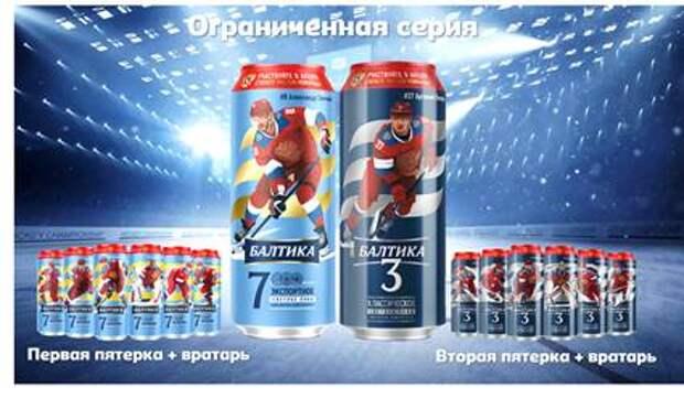 """Масштабная кампания от """"Балтики"""" к Чемпионату мира по хоккею"""