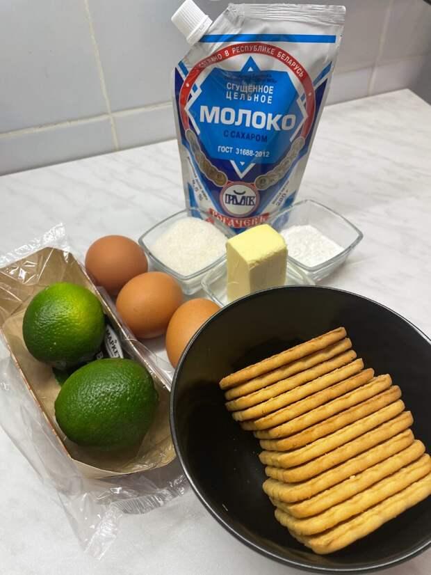 Точный рецепт американского лаймового пирога