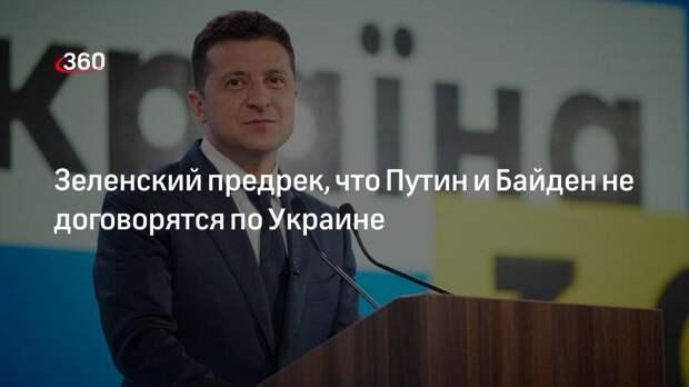Зеленский предрек, что Путин и Байден не договорятся по Украине