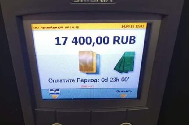 17 тысяч рублей! Гошу Куценко повергла в шок цена за парковку