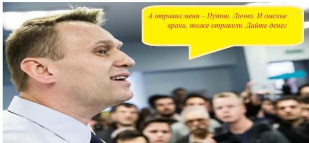 Навальный, порядочная сво… и лгун