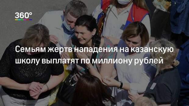 Семьям жертв нападения на казанскую школу выплатят по миллиону рублей