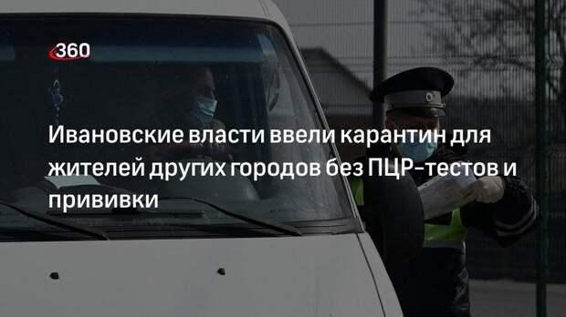 Ивановские власти ввели карантин для жителей других городов без ПЦР-тестов и прививки