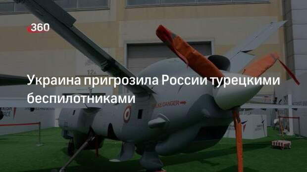 Украина пригрозила России турецкими беспилотниками