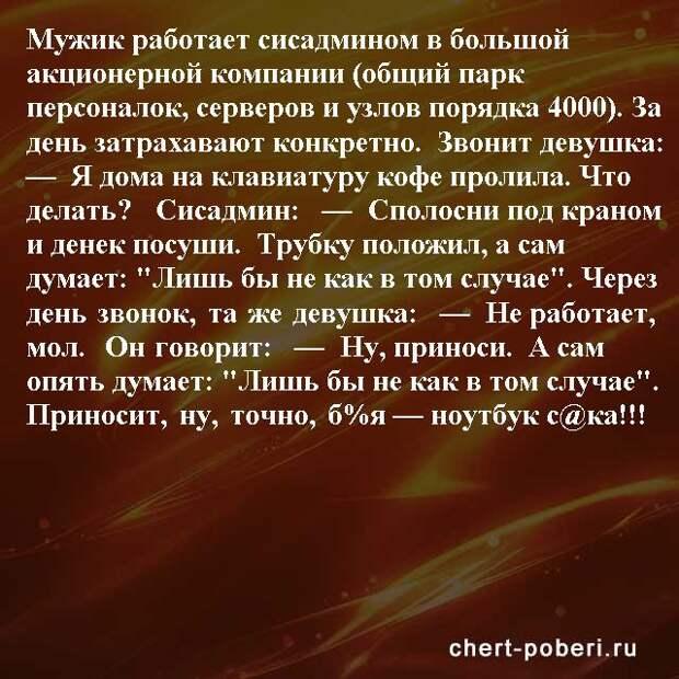 Самые смешные анекдоты ежедневная подборка chert-poberi-anekdoty-chert-poberi-anekdoty-13451211092020-2 картинка chert-poberi-anekdoty-13451211092020-2