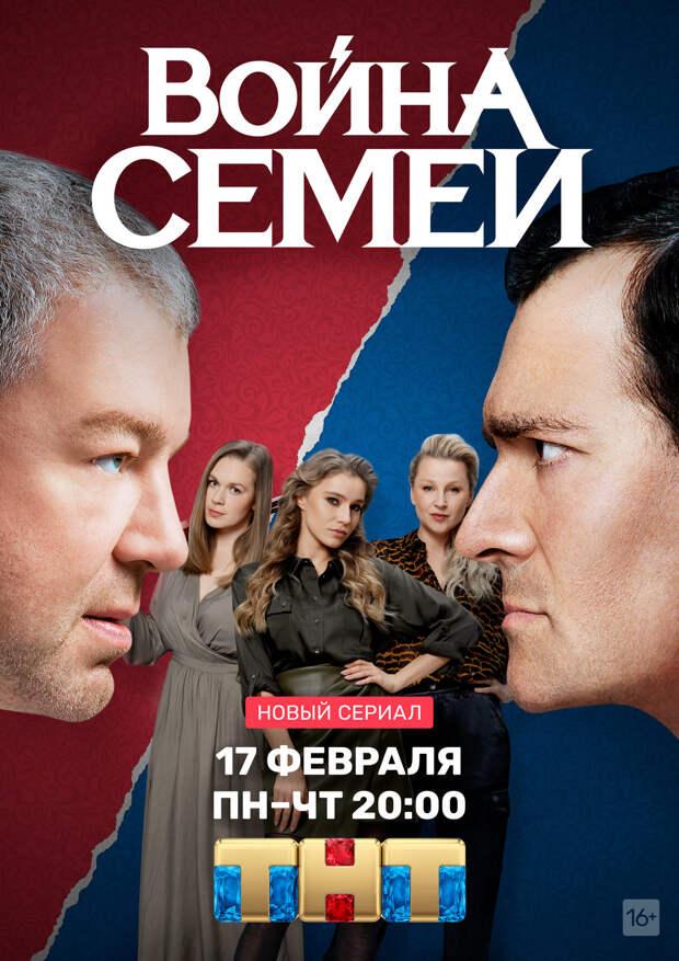 Объявлена дата премьеры «Войны семей» с Александром Робаком и Егором Бероевым