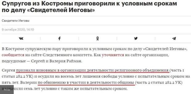 """""""Радио Свобода"""" сняла фильм в защиту экстремистов """"Свидетелей Иеговы"""""""