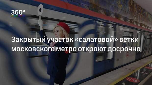 Закрытый участок «салатовой» ветки московского метро откроют досрочно