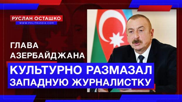 Глава Азербайджана культурно размазал западную журналистку