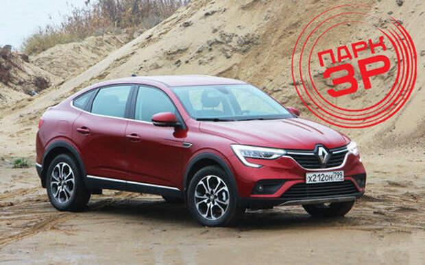 Renault Arkana в парке «За рулем»: уже есть претензии!